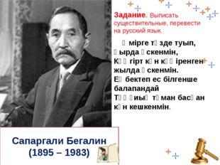 Сапаргали Бегалин (1895 – 1983) Задание. Выписать существительные, перевести