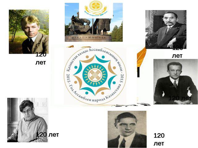 ЮБИЛЯРЫ 120 лет 120 лет 120 лет 120 лет 120 лет