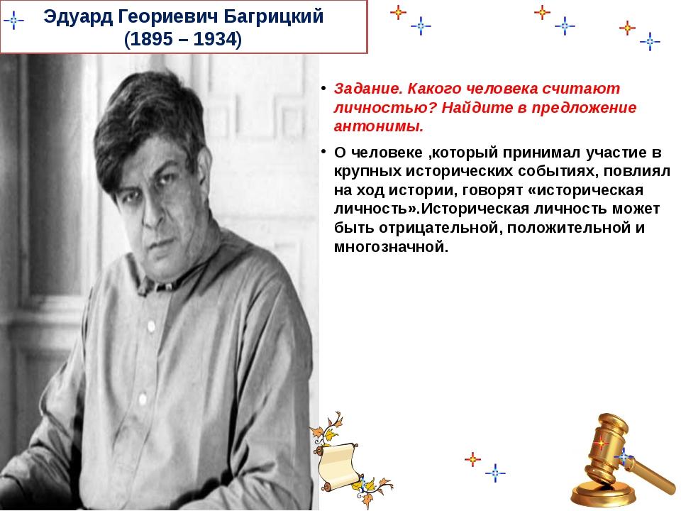 Эдуард Геориевич Багрицкий (1895 – 1934) Задание. Какого человека считают лич...