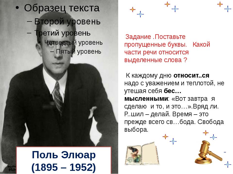 Поль Элюар (1895 – 1952) Задание .Поставьте пропущенные буквы. Какой части ре...