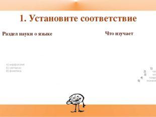 1. Установите соответствие Раздел науки о языке А) морфология Б) синтаксис В)