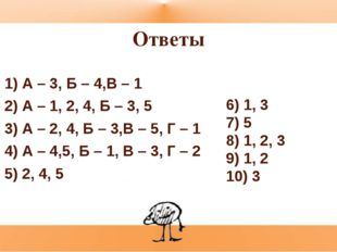 Ответы 1) А – 3, Б – 4,В – 1 2) А – 1, 2, 4, Б – 3, 5 3) А – 2, 4, Б – 3,В –