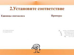 2.Установите соответствие Единицы синтаксиса А) словосочетание Б) предложение