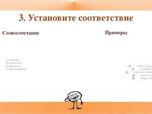 3. Установите соответствие Словосочетание А) именное Б) глагольное В) наречно