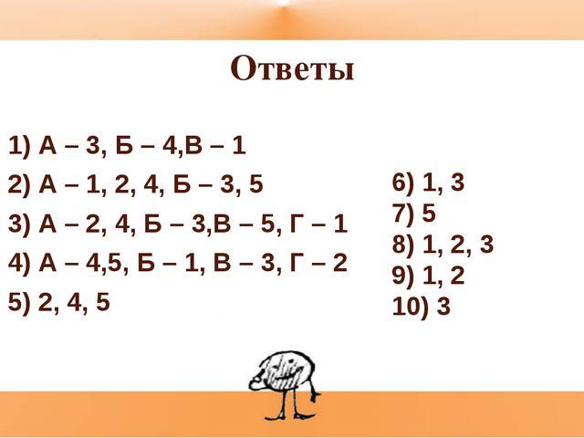 Ответы 1) А – 3, Б – 4,В – 1 2) А – 1, 2, 4, Б – 3, 5 3) А – 2, 4, Б – 3,В –...