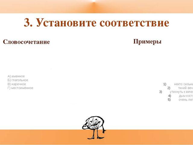 3. Установите соответствие Словосочетание А) именное Б) глагольное В) наречно...