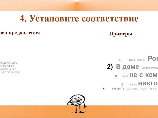 4. Установите соответствие Член предложения А) подлежащее Б) сказуемое В) доп...