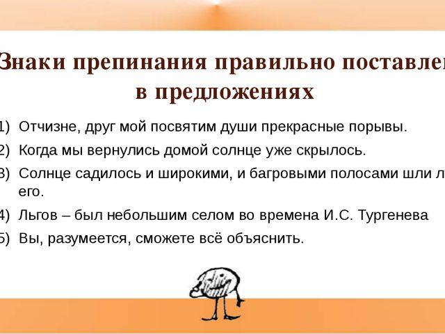 7. Знаки препинания правильно поставлены в предложениях Отчизне, друг мой пос...