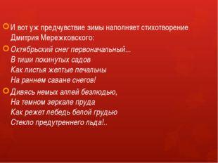 И вот уж предчувствие зимы наполняет стихотворение Дмитрия Мережковского: Окт