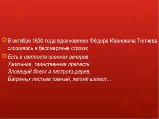 В октябре 1830 года вдохновение Фёдора Ивановича Тютчева сложилось в бессмерт
