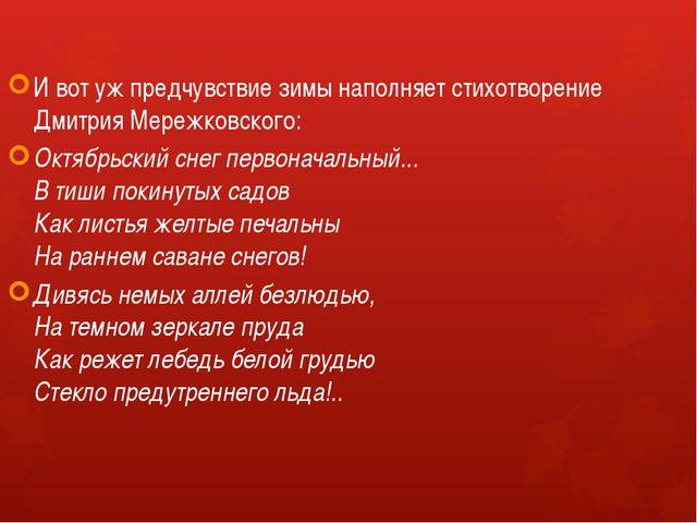 И вот уж предчувствие зимы наполняет стихотворение Дмитрия Мережковского: Окт...
