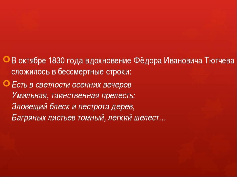 В октябре 1830 года вдохновение Фёдора Ивановича Тютчева сложилось в бессмерт...
