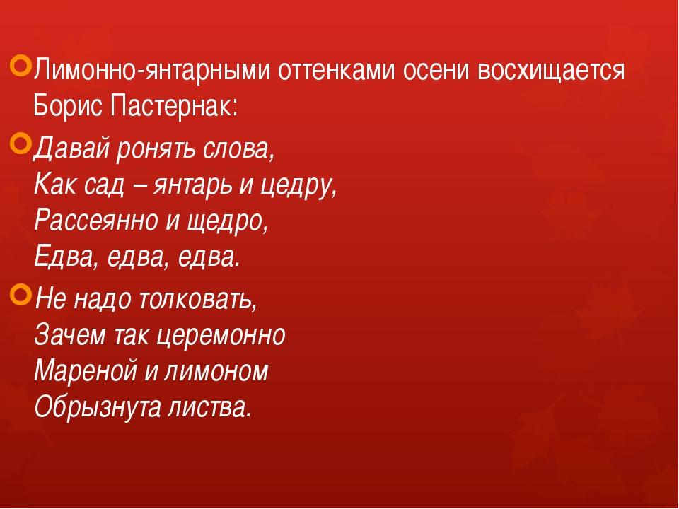 Лимонно-янтарными оттенками осени восхищается Борис Пастернак: Давай ронять с...