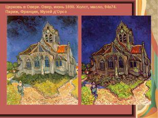 Церковь в Овере. Овер, июнь 1890. Холст, масло, 94х74. Париж, Франция, Музей