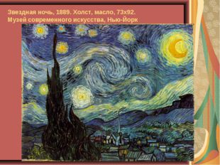 Звездная ночь, 1889. Холст, масло, 73х92. Музей современного искусства, Нью-Й
