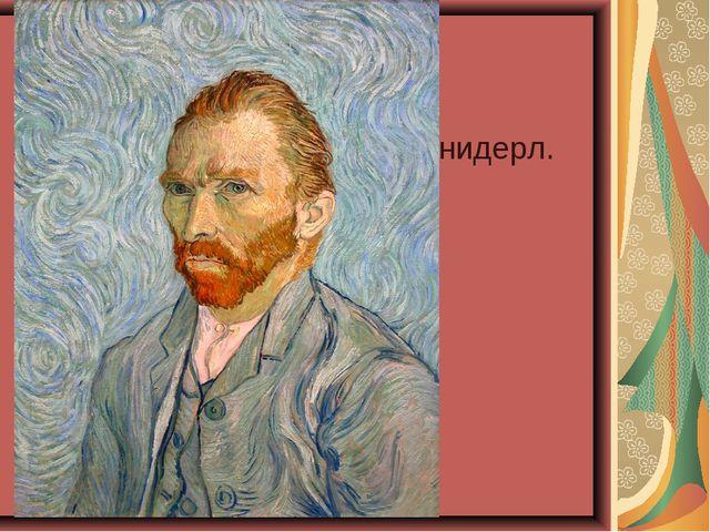 Винсент Виллем Ван Гог (нидерл. Vincent Willem van Gogh). Автопортрет, 1889