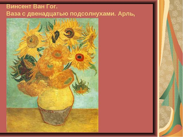 Винсент Ван Гог. Ваза с двенадцатью подсолнухами. Арль, январь, 1889