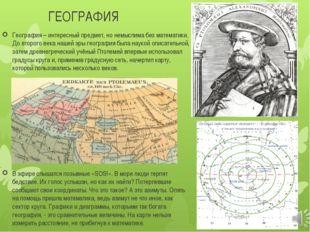 ГЕОГРАФИЯ География – интересный предмет, но немыслима без математики. До вто