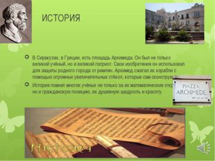 ИСТОРИЯ В Сиракузах, в Греции, есть площадь Архимеда. Он был не только велики