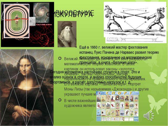 РИСОВАНИЕ Великий Леонардо да Винчи в XVI веке разработал математическую теор...