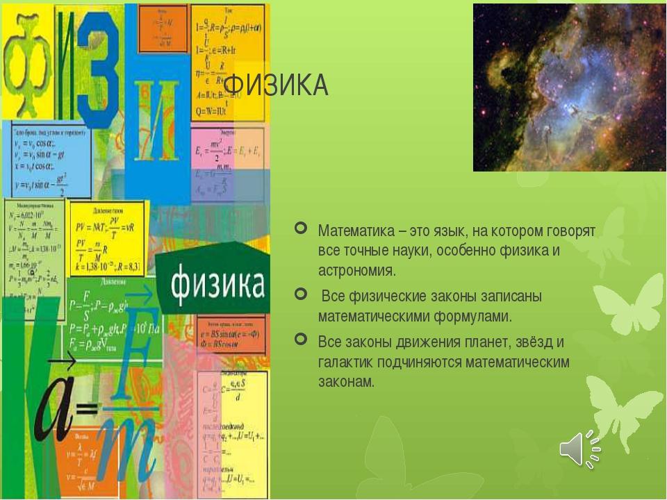 ФИЗИКА Математика – это язык, на котором говорят все точные науки, особенно...
