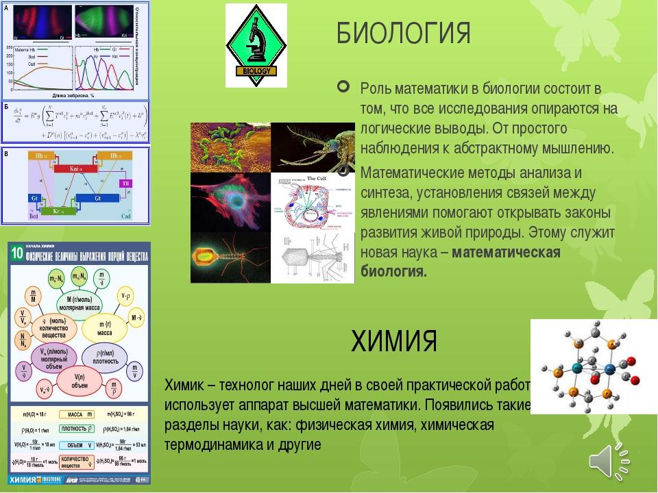 БИОЛОГИЯ Роль математики в биологии состоит в том, что все исследования опира...
