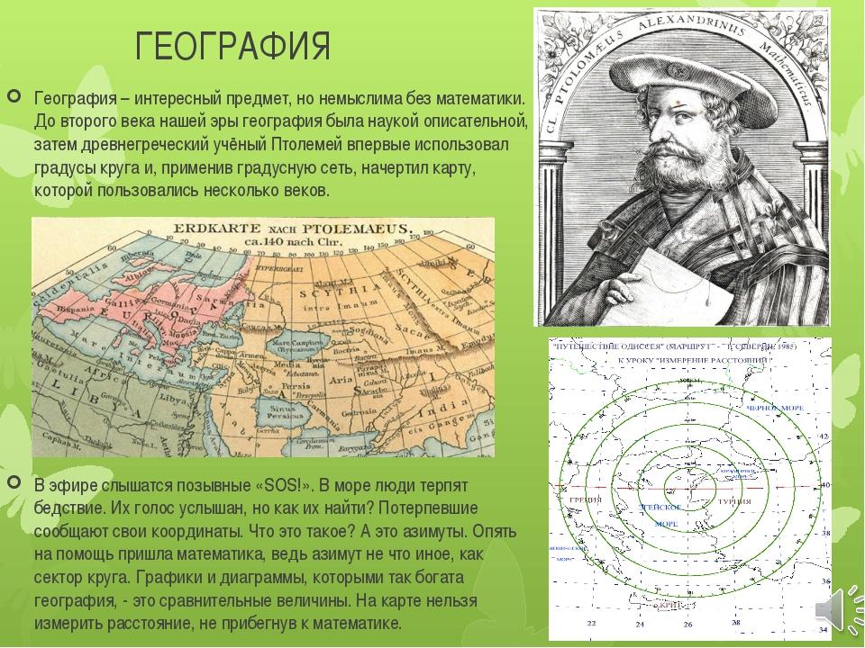 ГЕОГРАФИЯ География – интересный предмет, но немыслима без математики. До вто...