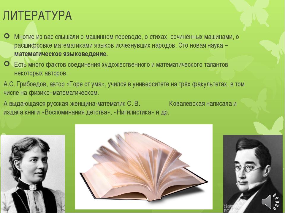 ЛИТЕРАТУРА Многие из вас слышали о машинном переводе, о стихах, сочинённых ма...