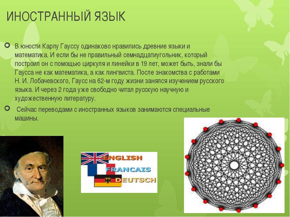 ИНОСТРАННЫЙ ЯЗЫК В юности Карлу Гауссу одинаково нравились древние языки и ма...