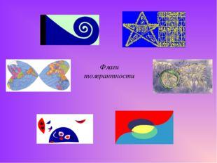 Флаги толерантности