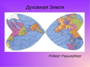 Духовная Земля Роберт Раушерберг