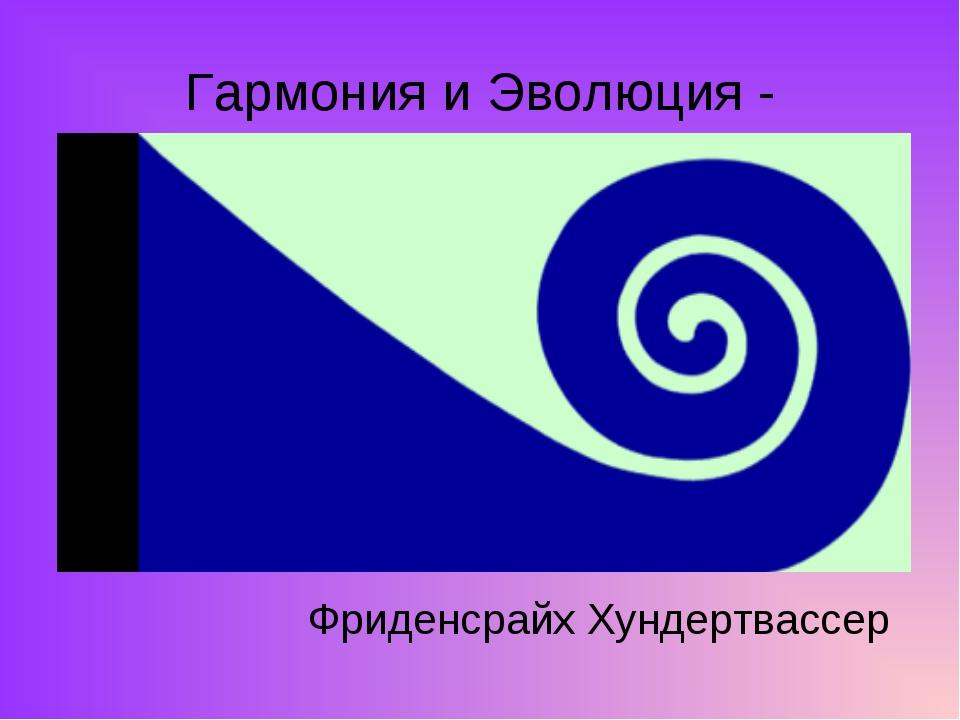 Гармония и Эволюция - Фриденсрайх Хундертвассер