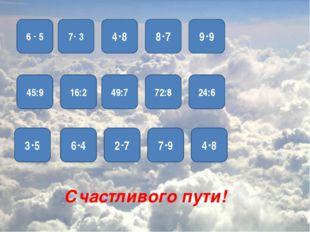 30 6  5 21 7 3 32 48 56 87 81 99 5 45:9 8 16:2 7 49:7 9 72:8 4 24:6 15 3