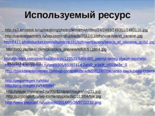 Используемый ресурс http://s3.kinostok.tv/upload/img/photos/kinostok/video/24