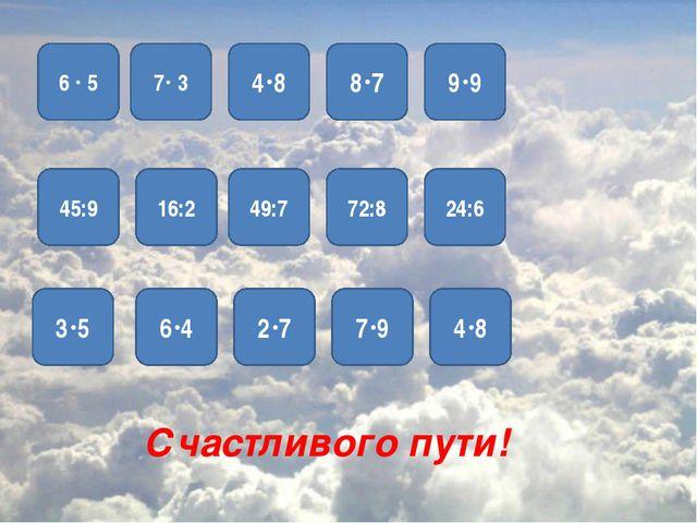 30 6  5 21 7 3 32 48 56 87 81 99 5 45:9 8 16:2 7 49:7 9 72:8 4 24:6 15 3...