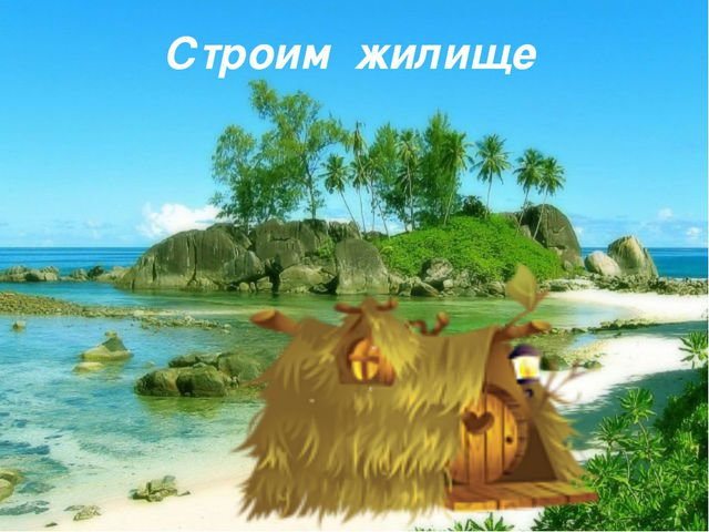 I племя – с. 2 № 1 II племя - с.2 № 2 Строим жилище