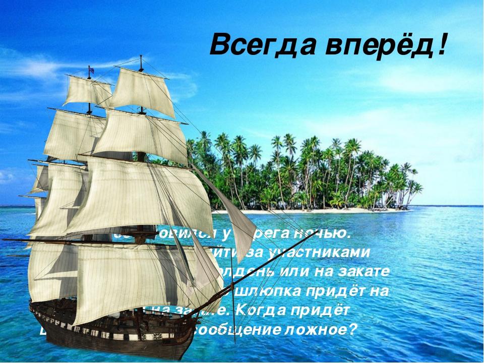 Корабль остановился у берега ночью. Шлюпка должна прийти за участниками игры...