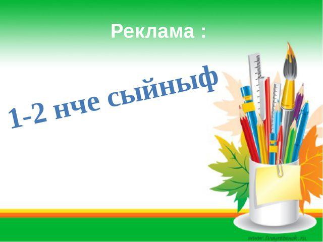 Реклама : 1-2 нче сыйныф