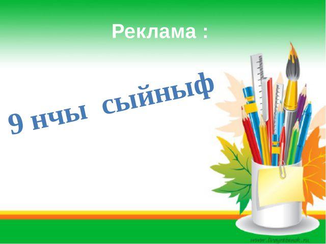 Реклама : 9 нчы сыйныф