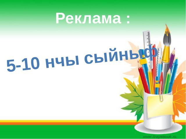 Реклама : 5-10 нчы сыйныф