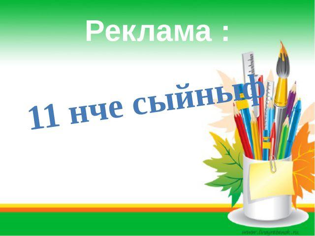 Реклама : 11 нче сыйныф