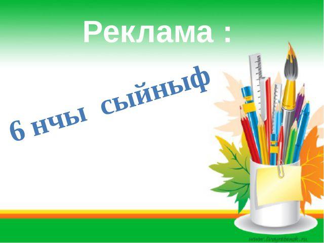 Реклама : 6 нчы сыйныф