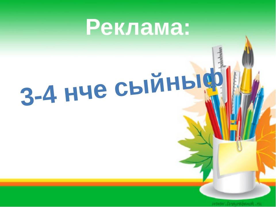 Реклама: 3-4 нче сыйныф