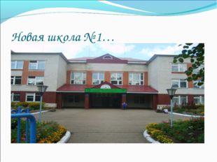 Новая школа № 1…