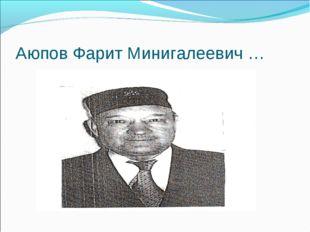 Аюпов Фарит Минигалеевич …