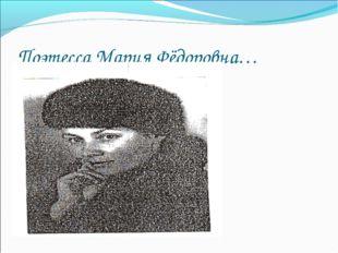 Поэтесса Мария Фёдоровна…