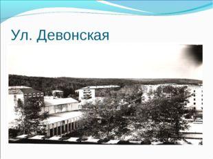 Ул. Девонская