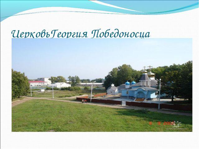 ЦерковьГеоргия Победоносца