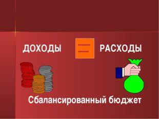 ДОХОДЫ РАСХОДЫ Сбалансированный бюджет