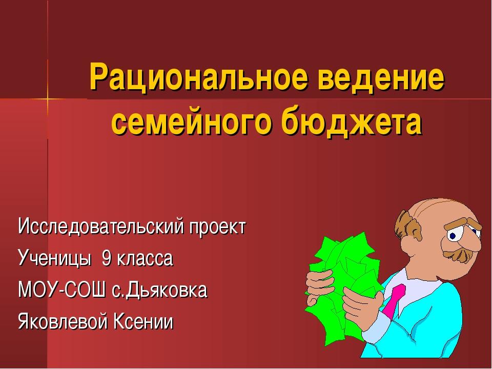 Рациональное ведение семейного бюджета Исследовательский проект Ученицы 9 кла...